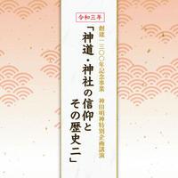【2021/10/2】神道 ・神社の信仰とその歴史 二( 第6講)