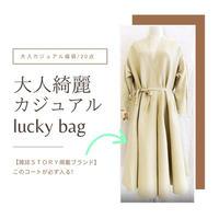 XS~L size★ 大人カジュアル福袋【合計 20点 福袋】