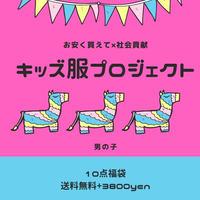 【男の子 60㎝~150㎝】春夏☆有名ブランド×10点福袋× 社会貢献も一緒に♪