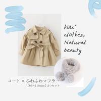 【80~110 size】雑誌掲載☆トレンチコート×ふわふわマフラー♡ コーデセット