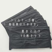 【高密度フィルター素材】不織り布 マスク (black) ×10枚セット
