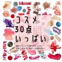 もうすぐ終了→【280円以下!】夢のドレッサー♡大作戦 (福袋/大量!30点)