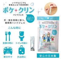 【日本製】ポケクリン★携帯用ハンドジェル / 2g×12包