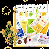 【雑誌掲載!大人気】メディヒール シートマスク♡エイジングケア特別セット ×15枚