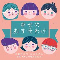 【毎月/定期便】0円で、子供服が届きます♪