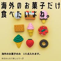 【休日を楽しもう♡】海外のお菓子を詰め合わせ♪ (福袋/15点)