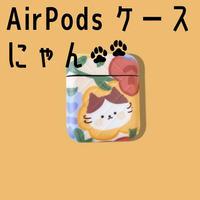 AirPods1 / 2 / pro 3 ★ねこちゃん。  AirPods ケース ★ そのまま充電できます♪