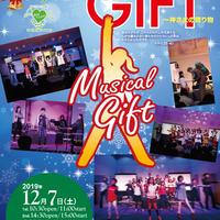 ミュージカルGIFT 2019(小学生以下)1stステージ