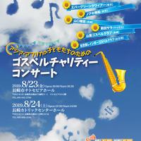 2019年8月24日 長崎平和巡礼演奏ツアー ゴスペルチャリティコンサート at 長崎カトリックセンターホール