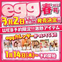3/2発売【egg春号】モデル直筆サイン付き雑誌+2021→2022eggカレンダー(A3)予約販売