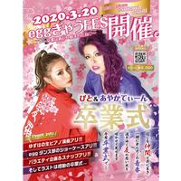 3/20開催‼eggぎゃうfes2020 -ぴと&あやかてぃーん卒業式-