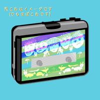 daisansei / オリジナル カセットプレイヤー ~生命の虹のふもと~