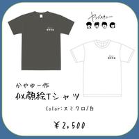 ヤングスキニー / 似顔絵Tシャツ (スミクロ)