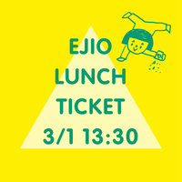 3/1(月)13:30 エジプト塩食堂ランチ予約チケット