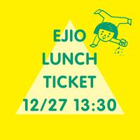 12/27(金)13:30  エジプト塩食堂ランチ予約チケット
