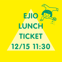 12/15(日)11:30 エジプト塩食堂ランチ予約チケット