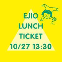 10/27(日)13:30  エジプト塩食堂ランチ予約チケット