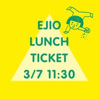 3/7(日)11:30 エジプト塩食堂ランチ予約チケット