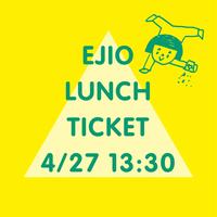 4/27(火)13:30 エジプト塩食堂ランチ予約チケット