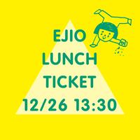12/26(木)13:30 エジプト塩食堂ランチ予約チケット