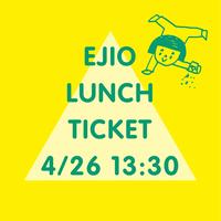 4/26(月)13:30 エジプト塩食堂ランチ予約チケット