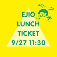 9/27(月)11:30 エジプト塩食堂ランチ予約チケット