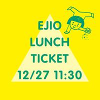 12/27(金)11:30  エジプト塩食堂ランチ予約チケット