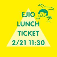 2/21(金)11:30  エジプト塩食堂ランチ予約チケット