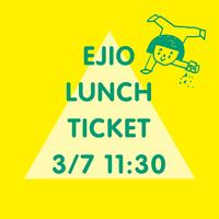 3/7(土)11:30 エジプト塩食堂ランチ予約チケット