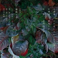 12/1(日)13:30 霜秋の会 〜お食事・お菓子・お茶のフルコース vol.4 〜