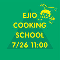 7/26(金)11:00 たかはしよしこの料理教室&ランチ