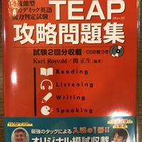 N o.2  TEAP攻略問題集 (大学入試シリーズ)