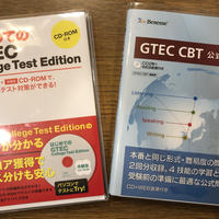 N o.1 GTEC CBT2冊セット