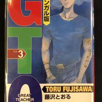 NO.5  GTO Vol.3