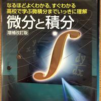 No.6  微分と積分 増補改訂版 (ニュートンムック)