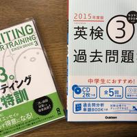 No.004 英検3級 一次試験 英作文 2冊セット