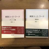 実践コードワーク理論編と実践編 2冊セット
