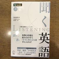 聞く英語 (実戦力徹底トレーニング) 単行本 – 2019/1/29