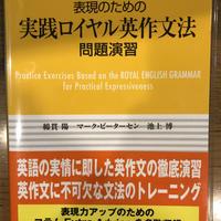 N o.2  表現のための実践ロイヤル英作文法 問題演習