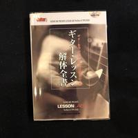 ギターレッスン解体全書 (楽譜) 西留 清比古 (翻訳)