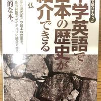 No.1  中学英語で日本の歴史が紹介できる (中学英語で紹介する)