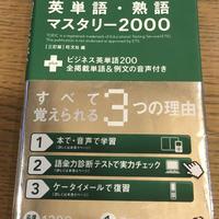 No.3  新TOEICテスト英単語・熟語マスタリー2000