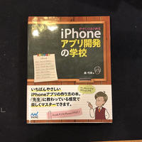 やさしくはじめるiPhoneアプリ開発の学校 単行本(ソフトカバー) – 2012/10/30