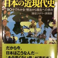 No.2  地図で読む日本の近現代史: 90分でわかる!明治から現在への歩み