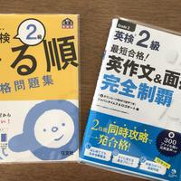 No.006 英検2級 一次試験 英作文 面接対策用 2冊セット