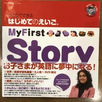 No.2 ひとりでできる はじめてのえいご MyFirst Story   Jリサーチ