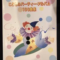 No.3 ピアノ楽譜  こどものパーティーアルバム100曲集 (楽しいバイエル併用)