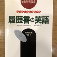N o.2 履歴書の英語 模擬面接CD付