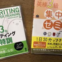 No.002 英検3級 一次試験 英作文 2冊セット