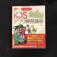 中学生でもわかる iOSアプリ開発講座 単行本(ソフトカバー) – 2014/1/24